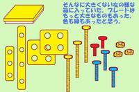 ネジボルトおもちゃ.jpg